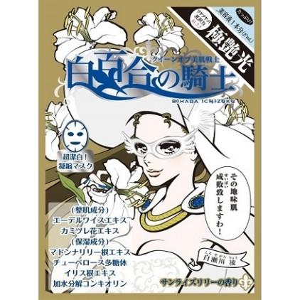 日本最新美肌一族 白百合骑士极艳光保湿面膜33ml 白百合骑士 1枚 黑蔷薇精华+玻尿酸 极致奢华保湿