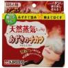 日本KIRIBAI桐灰化学 天然紅豆蒸汽眼罩 舒缓眼部疲劳 可重复使用