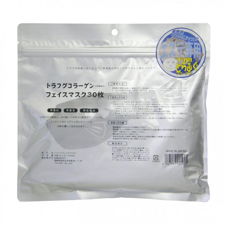 日本 SPC 河豚虎鲀胶原精华高保湿面膜 30枚入 美白补水滋润肌肤 祛暗沉晒后修复