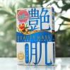日本utena佑天兰 艳肌 胶原蛋白美容液坚果油保湿面膜 4枚入 胶原蛋白弹润紧致 蓝色