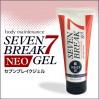 日本SEVEN7燃脂凝胶 减肥瘦身膏 7日瘦身霜 200g 瘦腰瘦腿瘦肚腩 涂哪瘦哪!
