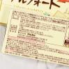 日本BOURBON布尔本帆船夹心香浓小麦白巧克力饼干