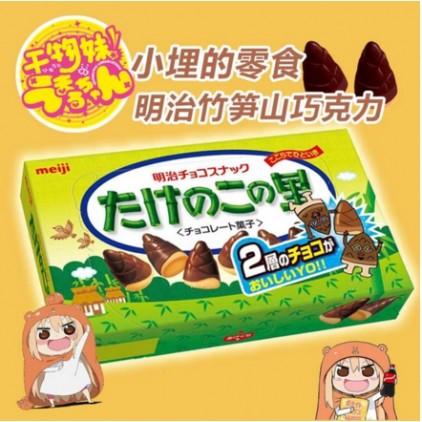 日本明治Meiji竹笋山牛奶巧克力 干物妹小埋最爱