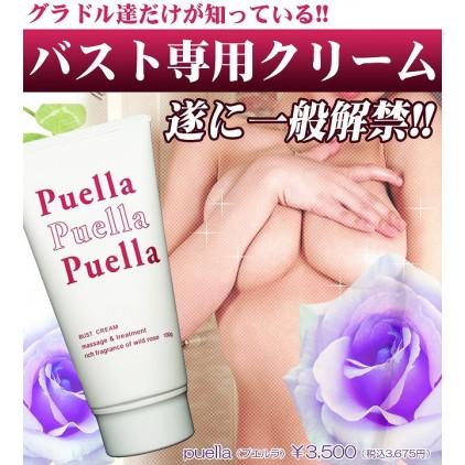 日本原产Puella丰胸霜 100g 日本丰胸排行榜上位! 强制提升2个杯! 森下悠里推荐