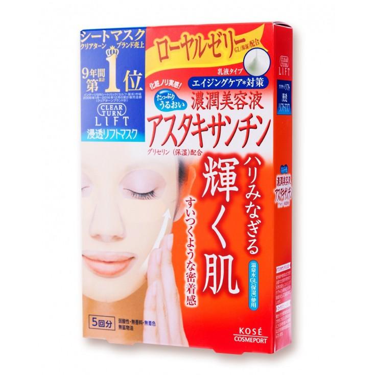 (5回分)日本高丝Kose 虾青素抗皱 /抗氧化/ 面膜 美白浓润美容液保湿 5回分 (橘色)