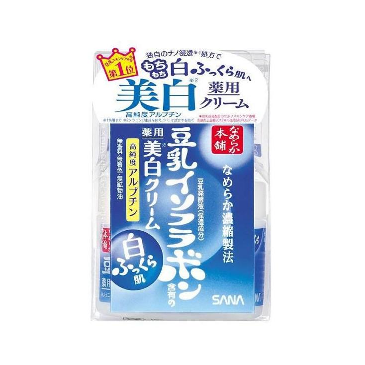 日本SANA豆乳美肌两倍极白 药用美白保湿面霜50g 美白淡斑 日本本土款!