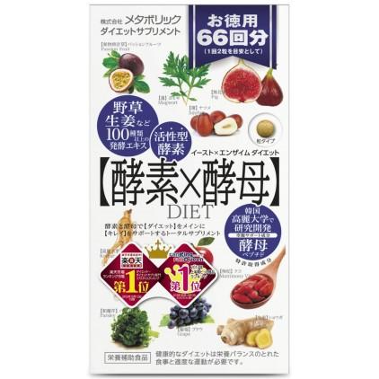 日本metabolic酵素酵母66回分132粒 大盒装 天然水果 排毒瘦身消脂