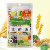 日本生酵素222种天然植物水果谷物浓缩精华 60粒/袋 酵素粒酵母