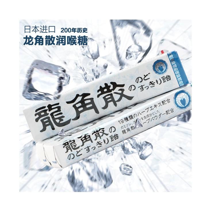 日本龙角散润喉糖 家庭必备止咳化痰润喉 单条10粒