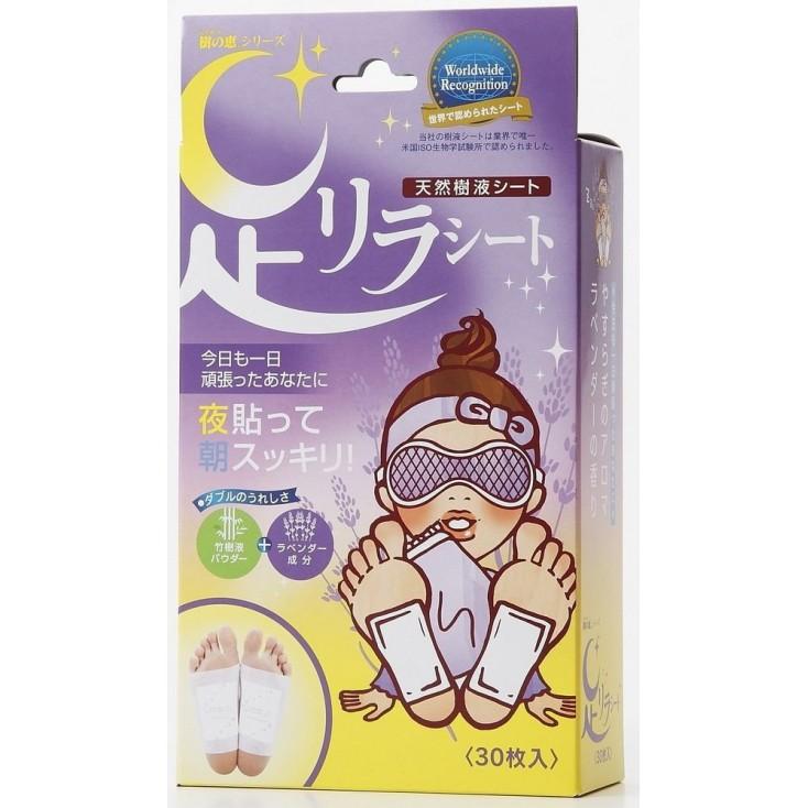 日本Cosme大赏 树之惠本铺中村足美人排毒足贴脚贴 30片/盒 艾草