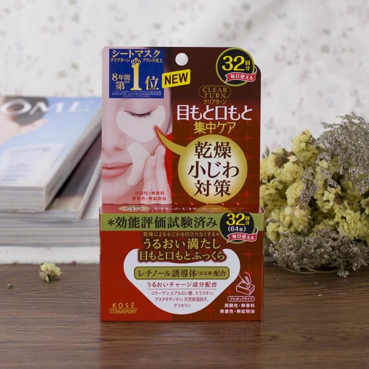日本高丝KOSE 眼周集中修复保湿眼膜64枚 保湿去皱细纹黑眼圈眼袋