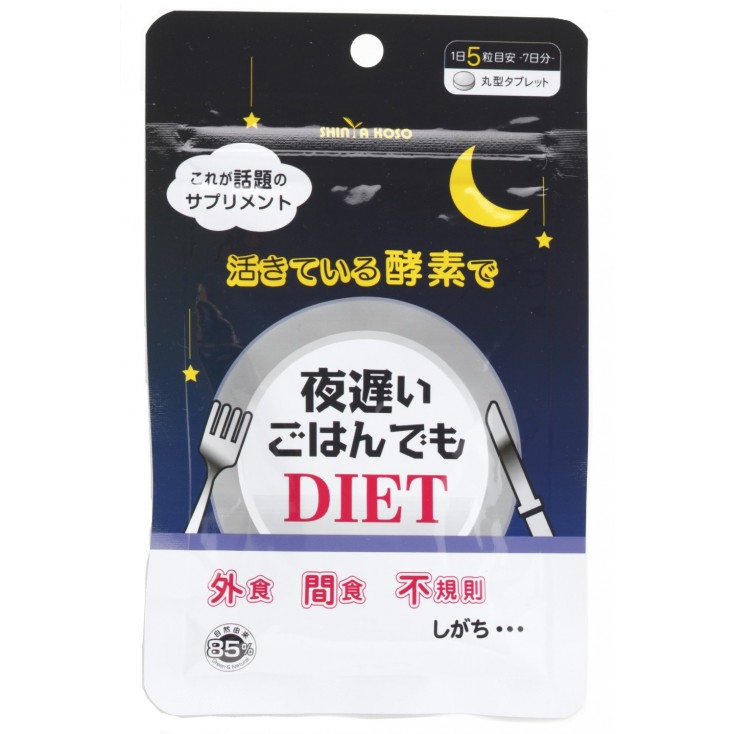 日本新谷酵素ORIHIRO NIGHT DIET夜迟酵素 睡眠瘦 宵夜不再愁 35粒 7日量