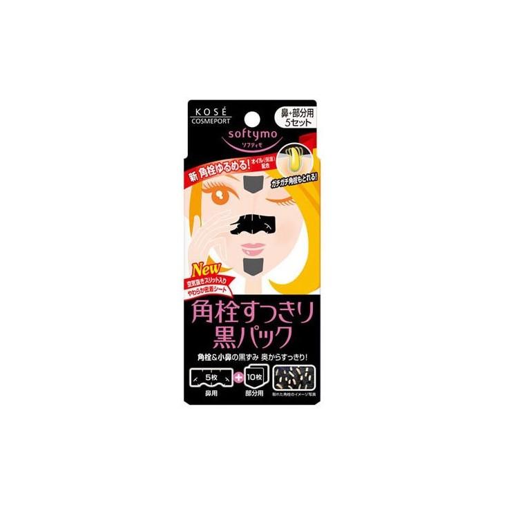 日本KOSE高丝/去黑头粉刺/额头/下巴/收毛孔鼻贴/草莓鼻/ 一盒五套