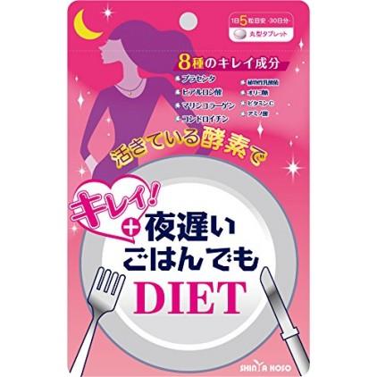 日本新谷酵素ORIHIRO NIGHT DIET夜迟酵素 睡眠瘦 限定粉盒美肌版 约7日量