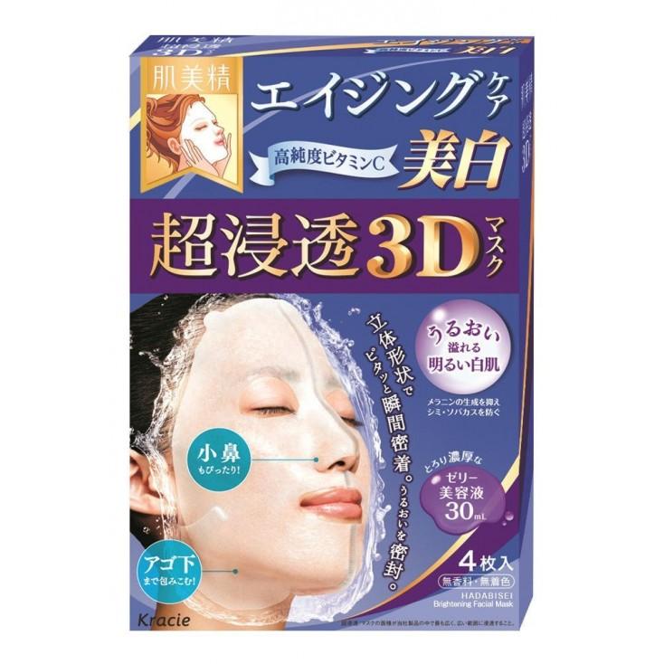 日本Kracie肌美精3D超浸透面膜 4枚入 蓝色 美白补水保湿