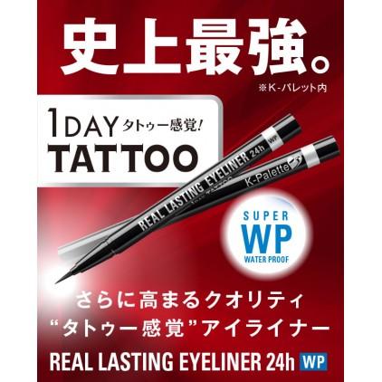 日本K-Palette 1 DAY TATTOO 极细24小时持久防水眼线液笔/眼线笔 COSME大赏第一位