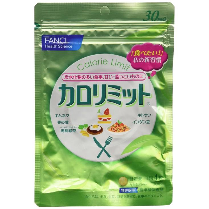 日本FANCL祛脂纤体热控片(控制卡路里热量吸收) 燃烧脂肪 120粒 30日分