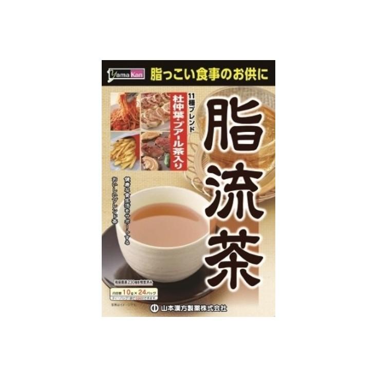 日本山本汉方脂流茶 单袋试吃装 流脂排油促进代谢!