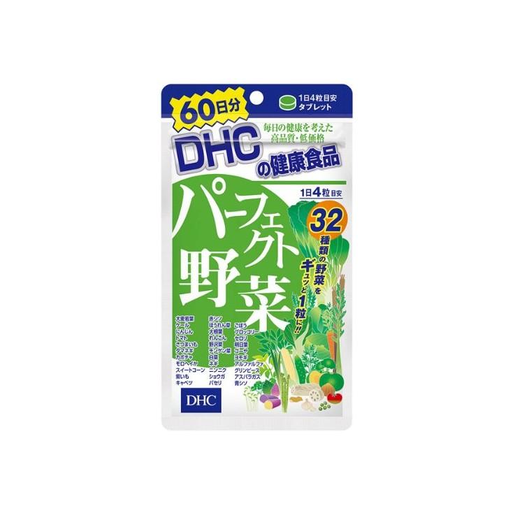 日本DHC 完美野菜(肉食者必备)32种浓缩蔬菜粒 60日