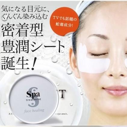 日本SpaTreatment顶级贵妇蛇毒超保湿眼膜60枚 去细纹鱼尾纹法令纹
