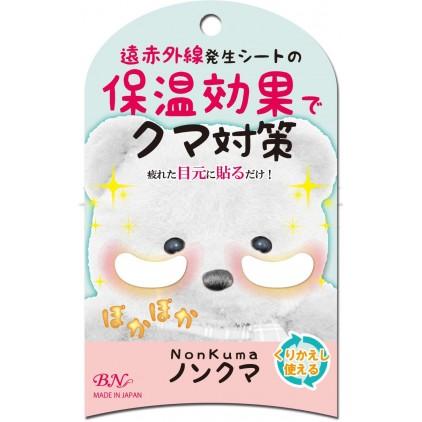 可反复使用~日本BN Nonkuma远红外线去黑眼圈去浮肿眼贴/眼膜4枚
