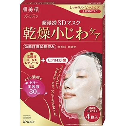 日本嘉娜宝/kracie 肌美精3D面膜 速效超浸透保湿胶原蛋白面膜 单片装 高浸透玻尿酸保湿