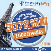 (一卡双号)中国电信CTExcel法国通超值套餐(流量/语音/短信)