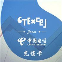 中国电信CTExcel充值卡