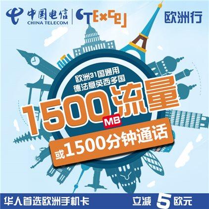 中国电信CTExcel欧洲行(流量/语音/短信)