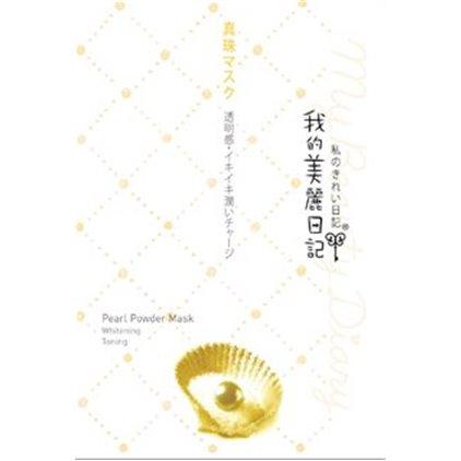 2015大赏冠军 日版 我的美丽日记 白珍珠奈米面膜单片装 美白保湿补水 女人我最大推荐