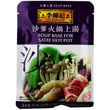 李锦记 沙爹火锅上汤/Lee Kum Kee bouillon sauce saté pour fondue chinois 75g