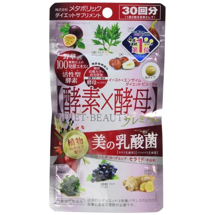 日本metabolic 酵素酵母 含乳酸菌美容成分 30回分60粒 天然水果 排毒瘦身消脂