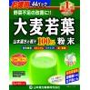 日本山本汉方 大麦若叶 青汁100% 美容排毒圣品 44袋入