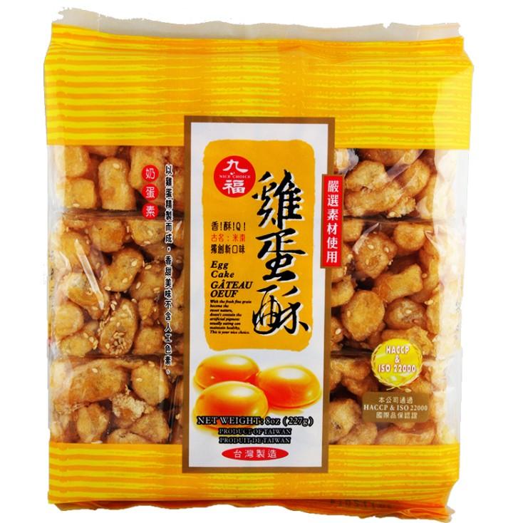 台湾原产 九福 新正点 芋香沙琪玛 227g