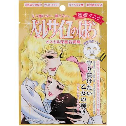 日本Creer Beaute 凡尔赛玫瑰金润透亮超保湿面膜! 超好用! Cosme大赏第1名!