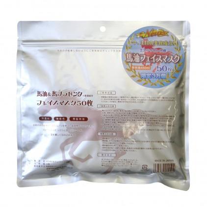 日本 SPC 马油精华面膜50枚入 增量版 美白保湿补水淡斑淡化痘印