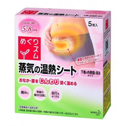 日本花王蒸汽温暖宫贴5片入 去除腰间生理疼痛 痛经困扰女生必备!
