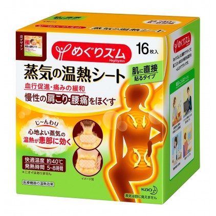 日本花王蒸气热敷缓解疼痛贴 新版 单片入