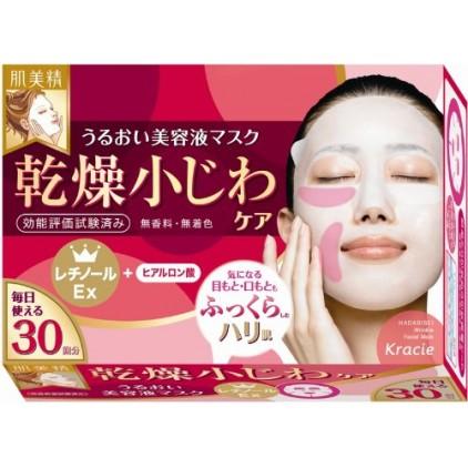日本嘉娜宝Kracie肌美精紧致弹力面膜30片 补水保湿去角质 淡化细纹