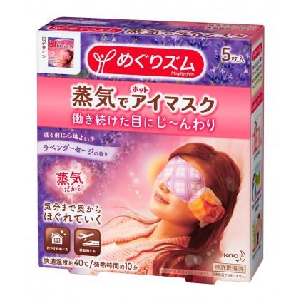 日本原装kao花王SPA蒸气浴舒缓眼罩薰衣草香型 5片装 舒缓疲劳 (节目大推蒸气发热眼膜)