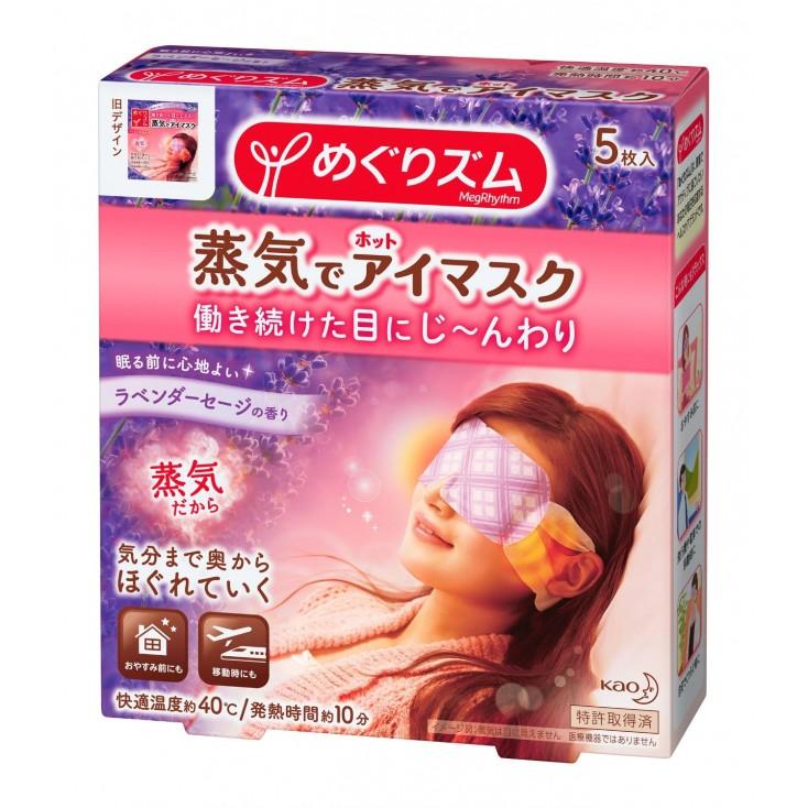 日本原装kao花王 SPA蒸气浴舒缓眼罩橘子香型 5片装 舒缓疲劳 (节目大推蒸气发热眼膜)