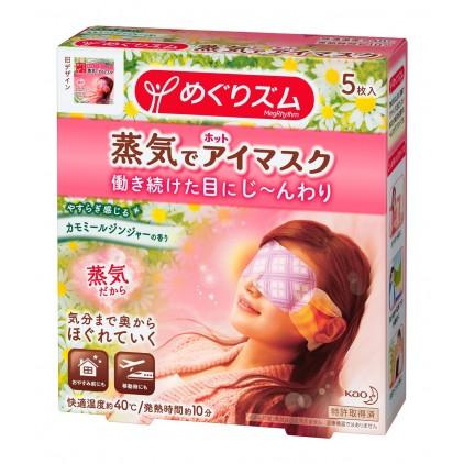 日本原装kao花王SPA蒸气浴舒缓眼罩洋甘菊香型 5片装 舒缓疲劳 (节目大推蒸气发热眼膜)