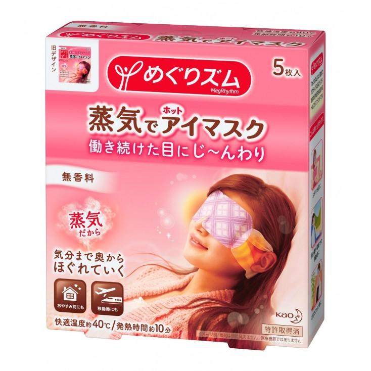 日本原装kao花王SPA蒸气浴舒缓眼罩无香型 5片装 舒缓疲劳 (节目大推蒸气发热眼膜)