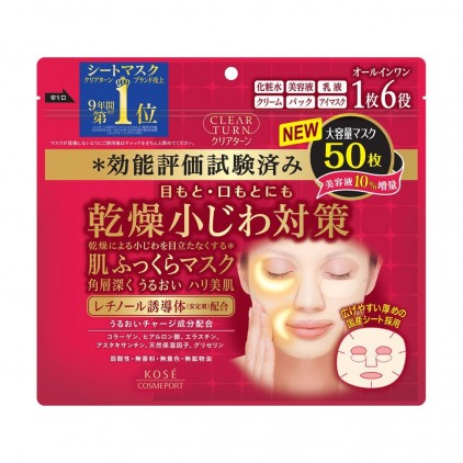 日本高丝kose高保湿滋润6合1功效面膜50片 超量实惠装 干燥和细纹对策
