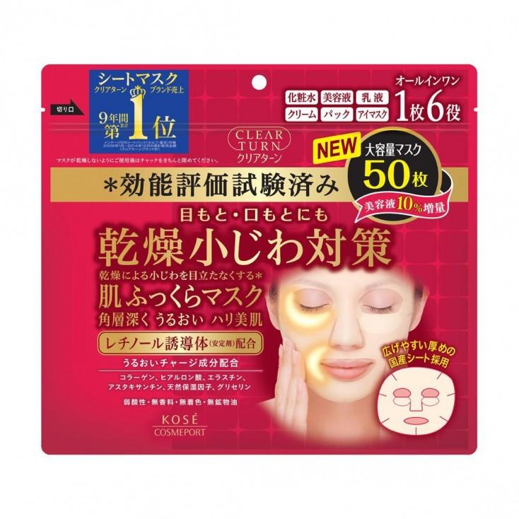 日本高丝高保湿滋润面膜50片 (6合1功效) 干燥和细纹对策