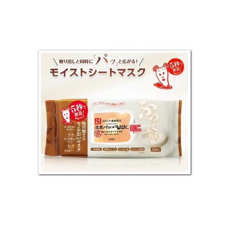 日本SANA豆乳5秒保湿美肌面膜 异黄酮滋润面膜32枚