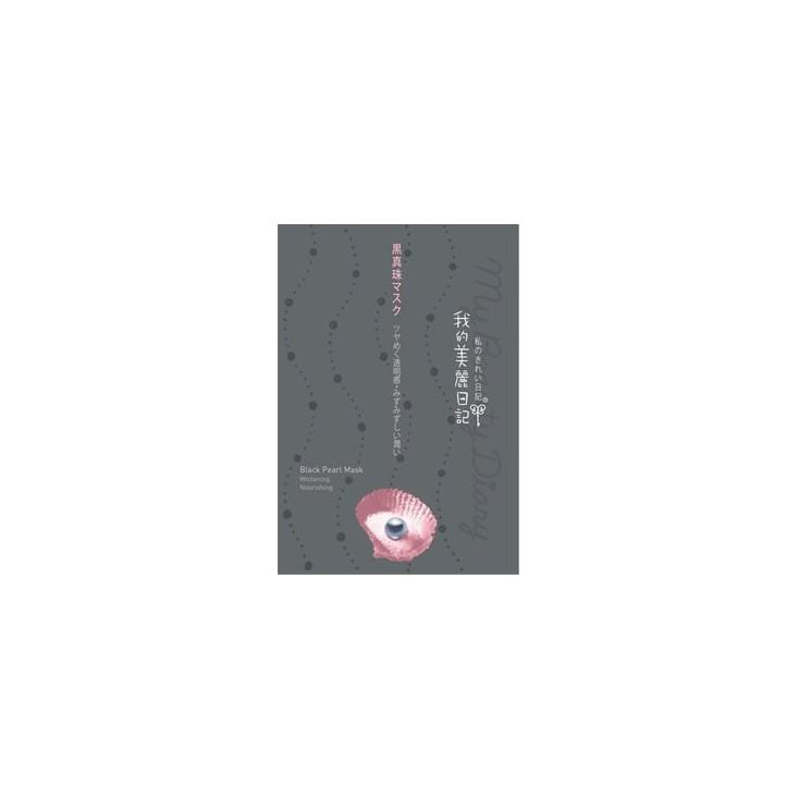 2015大赏冠军 日版 我的美丽日记 黑珍珠面膜单片装 美白保湿补水 女人我最大推荐