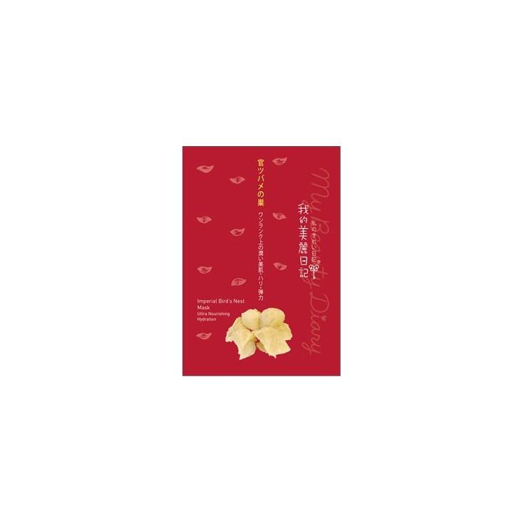 2015大赏冠军 日版 我的美丽日记 黑珍珠奈米面膜单片装 美白保湿补水 女人我最大推荐