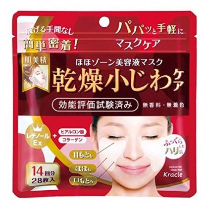 日本嘉娜宝Kracie 肌美精 面颊苹果肌集中保湿美容液面膜 14对28枚 保湿 紧致 舒缓