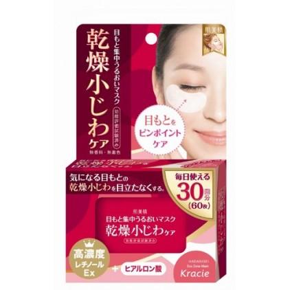 日本嘉娜宝Kracie 肌美精眼周集中修复保湿眼膜60枚 最新升级版